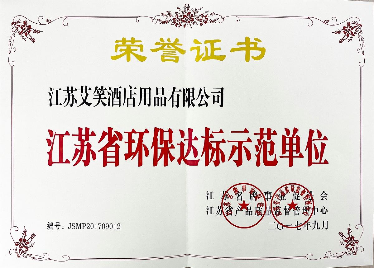 2017年江苏省环保达标示范单位