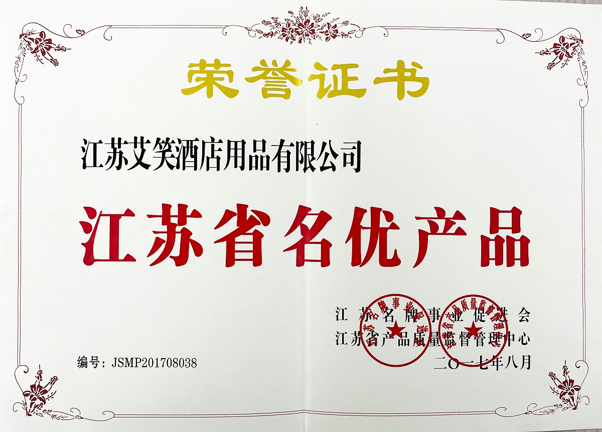 2017年江苏省名优产品