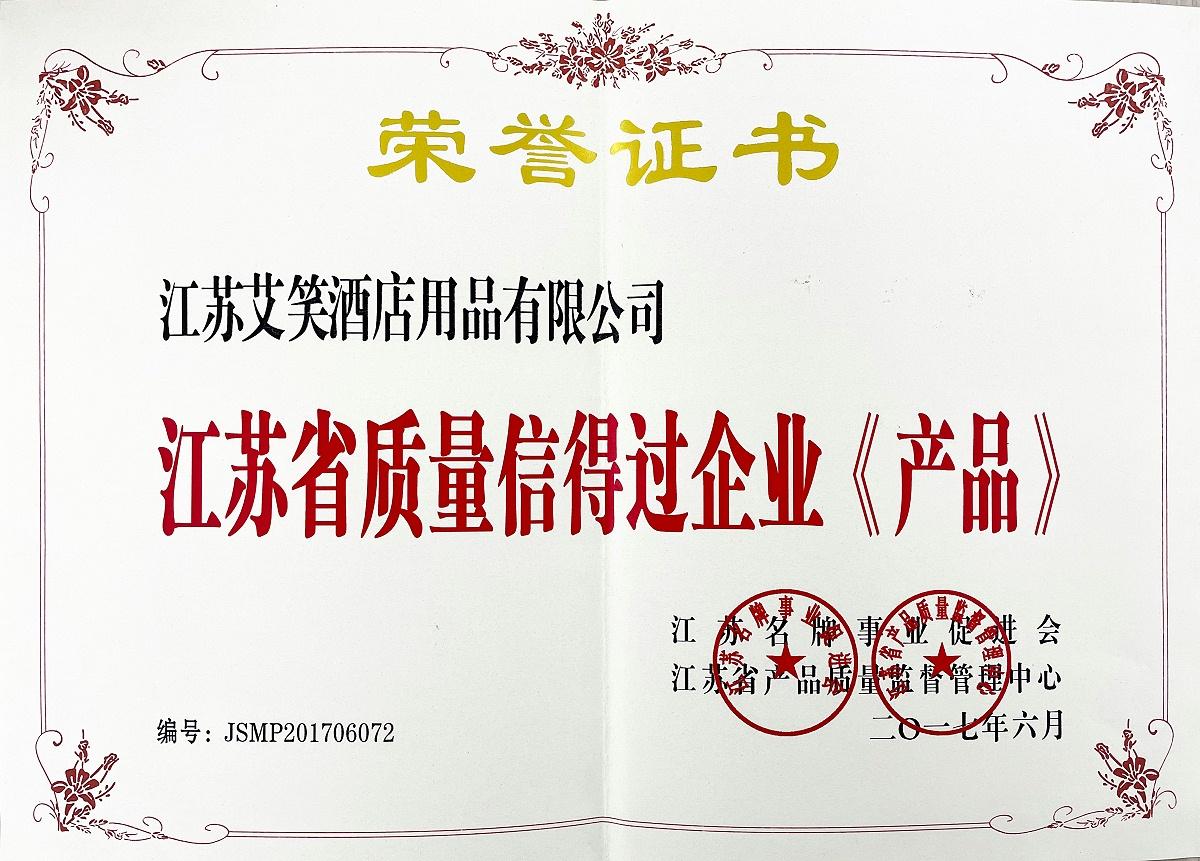 2017年江苏省质量信得过企业产品