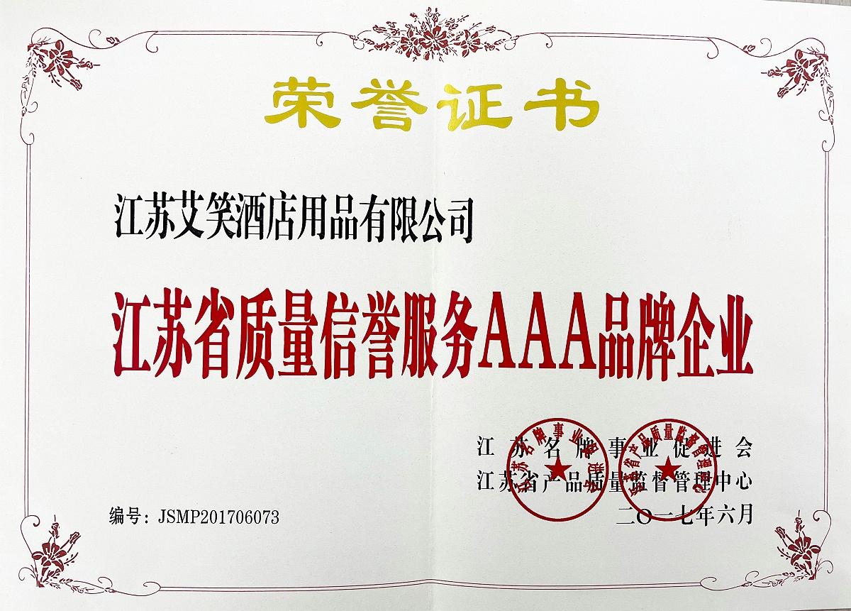 2017年江苏省质量信誉服务AAA品牌企业