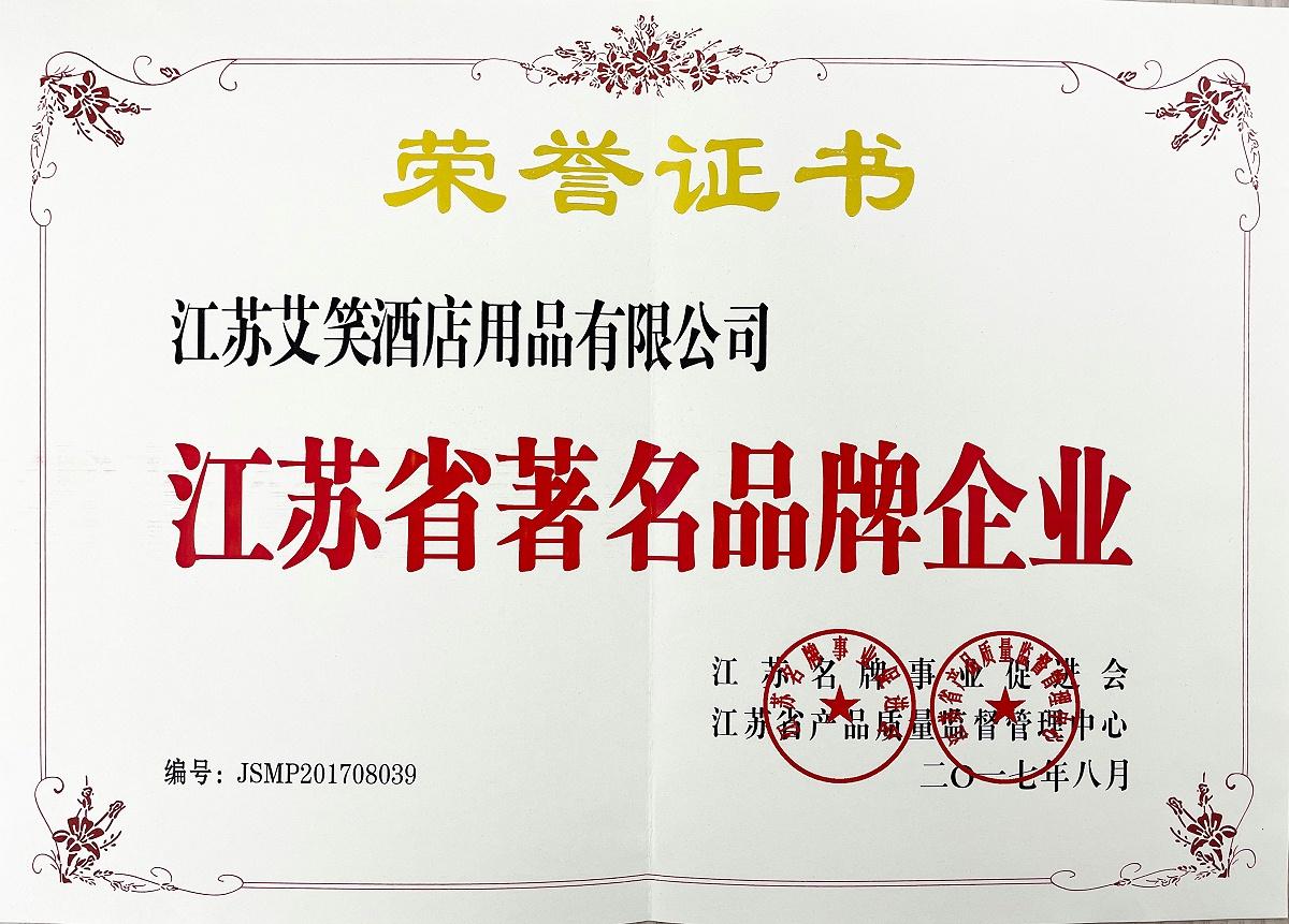 2017年江苏省著名品牌企业