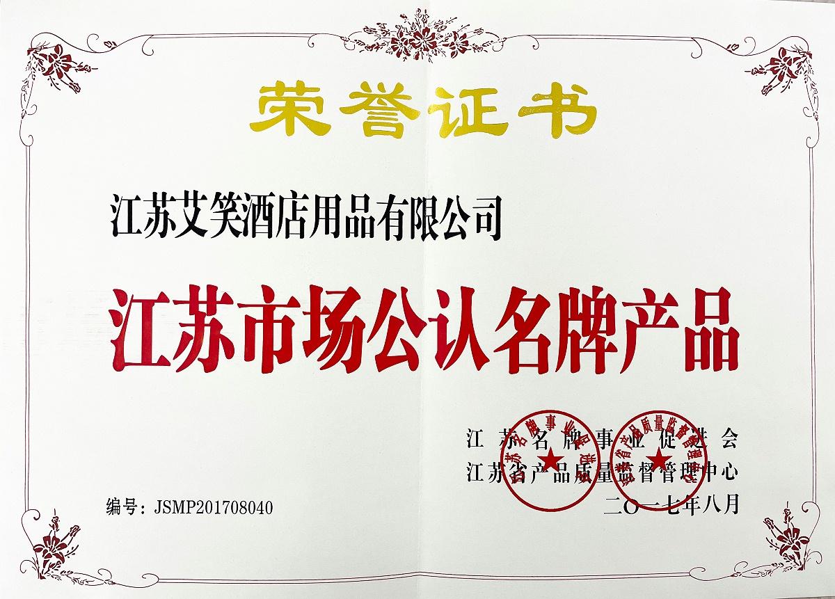 2017年江苏市场公认名牌产品