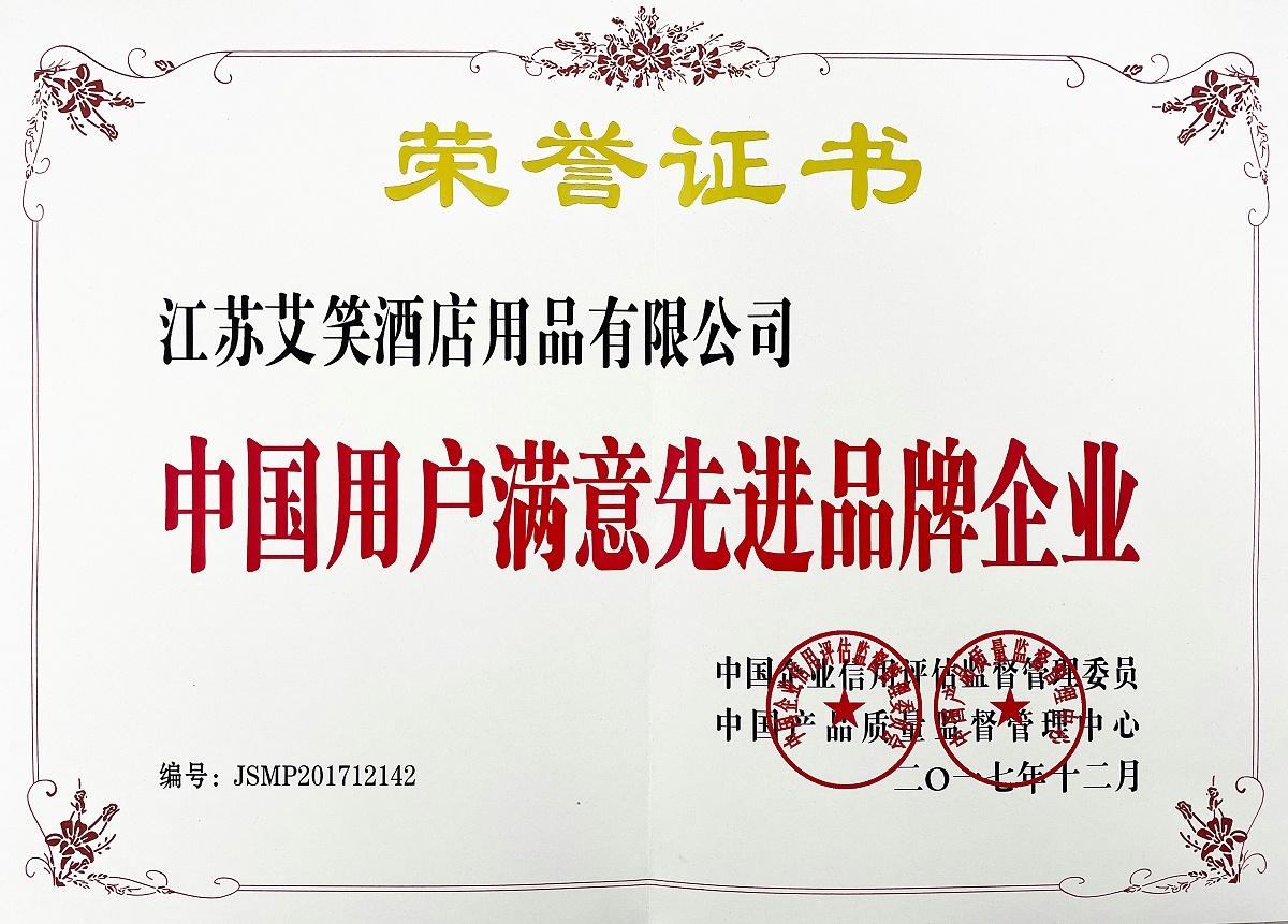 2017年中国用户满意先进品牌企业