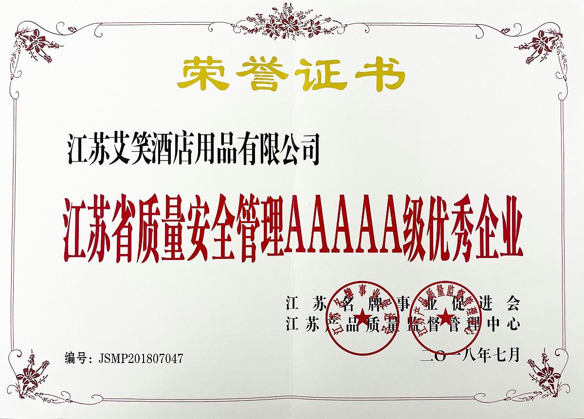 2018年江苏省质量安全管理AAAAA级优秀企业
