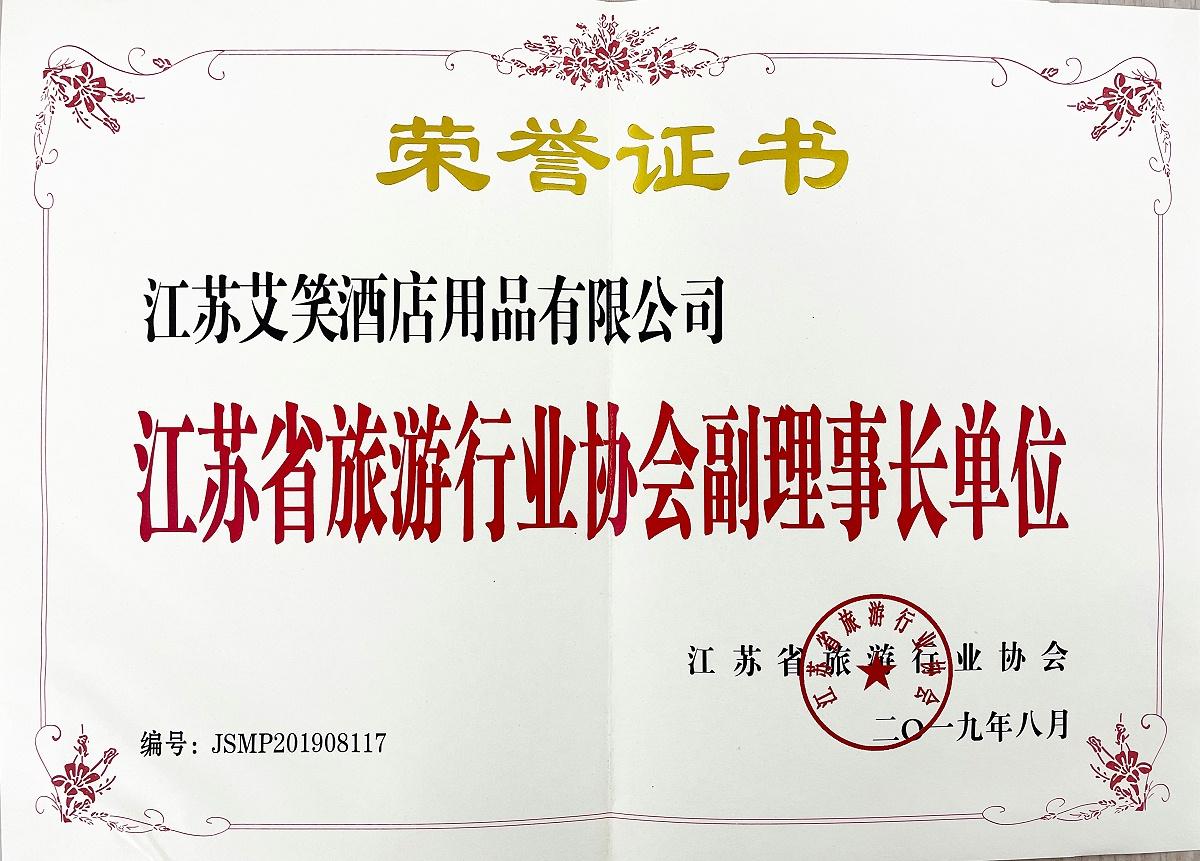 2019年江苏省旅游行业协会副理事长单位