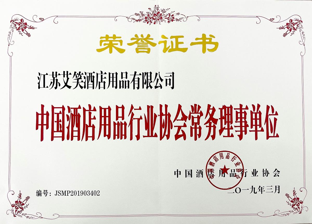 2019年中国酒店用品行业协会常务理事长单位