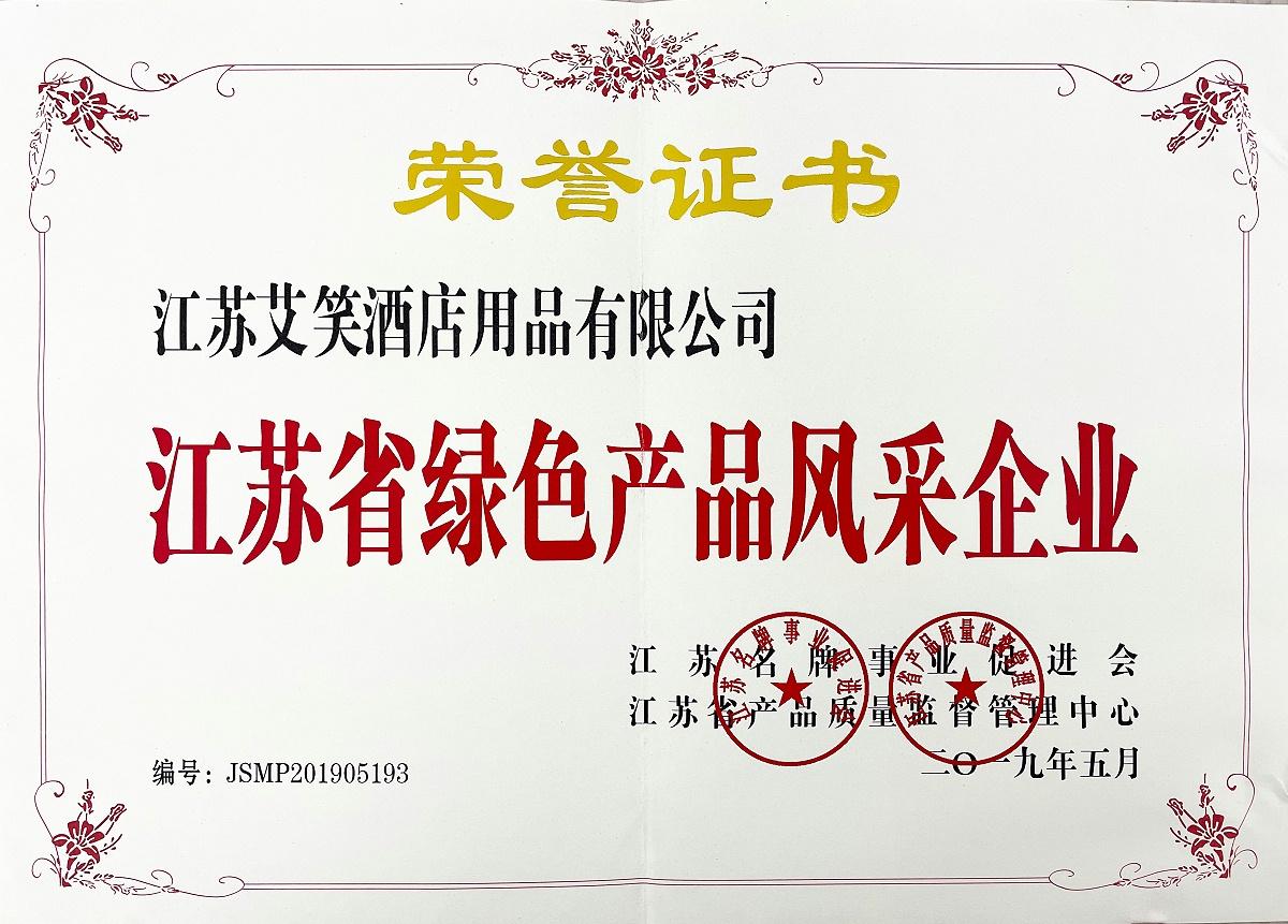 2019年江苏省绿色产品风采企业