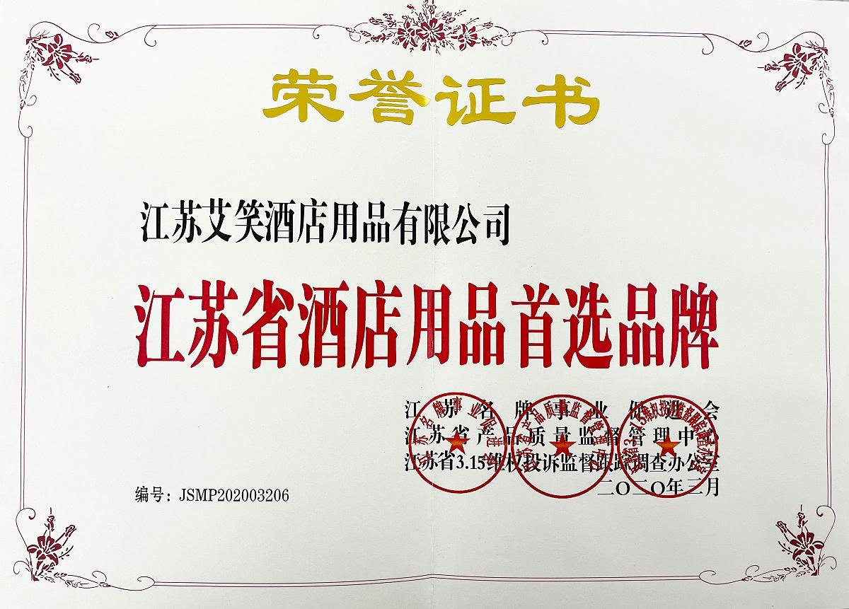 2020年江苏省酒店用品首选品牌