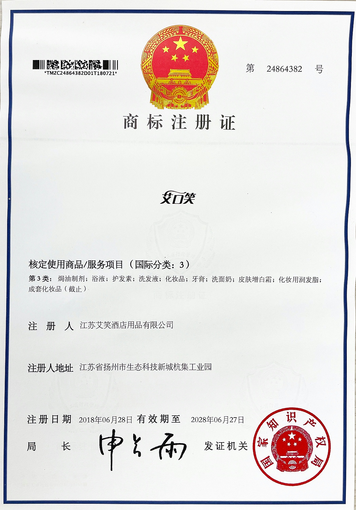 艾口笑商标注册证