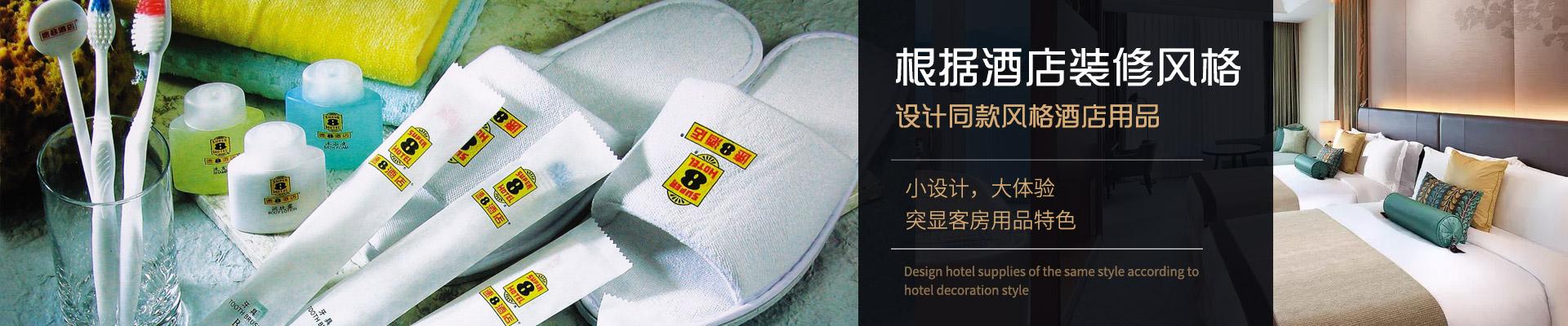 艾笑酒店用品套装系列-根据酒店装修风格,设计同款风格酒店用品