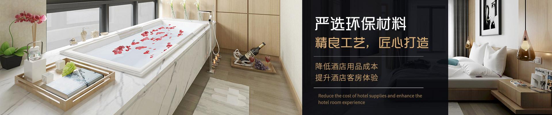 艾笑酒店一次性用品-严选环保材料,精良工艺,匠心打造
