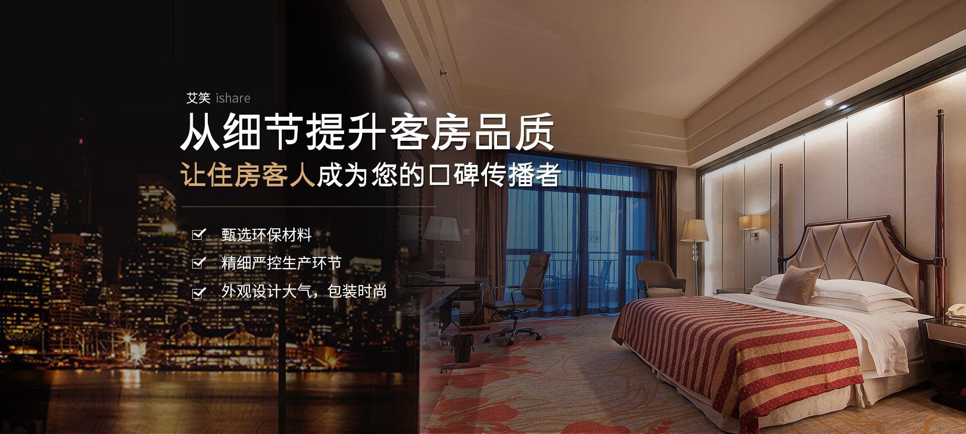艾笑-从细节提升客房品质