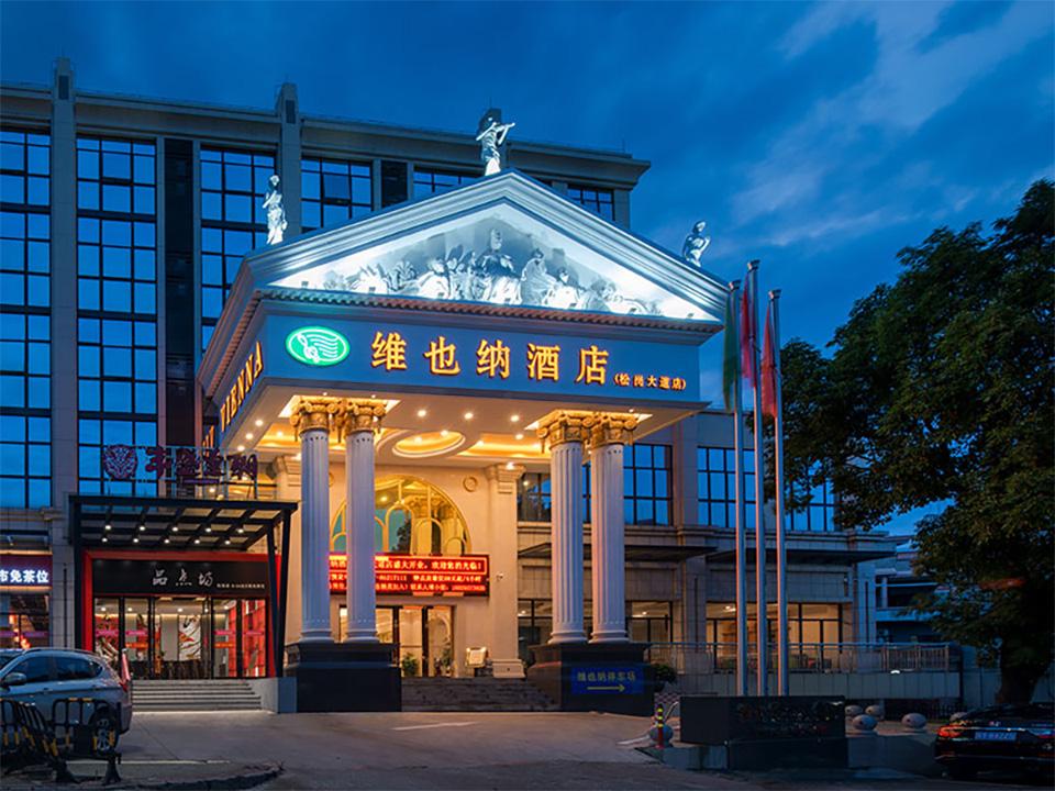 维也纳酒店定制客房一次性用品案例